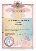 патент на промисловий зразок