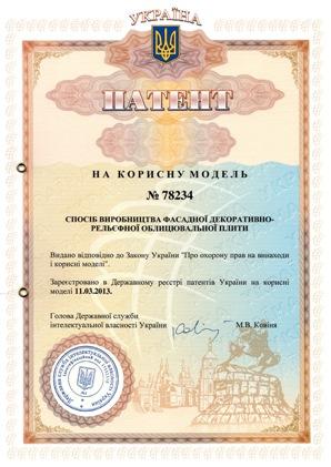 патент на полезную модель