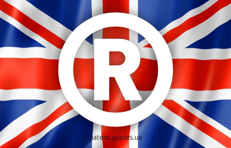 Регистрация ТМ в Великобритании